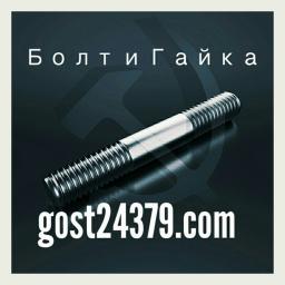 Шпилька резьбовая м60х430