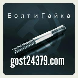 Шпилька резьбовая м60х460