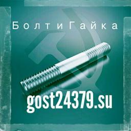 Шпилька резьбовая м64х350