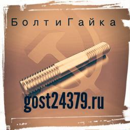Шпилька резьбовая м64х390