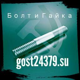 Шпилька резьбовая м64х450