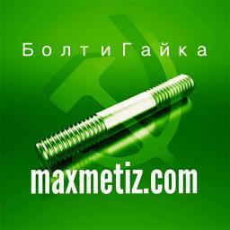 Шпилька резьбовая м64х510