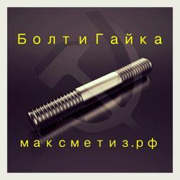 Шпилька резьбовая м64х600