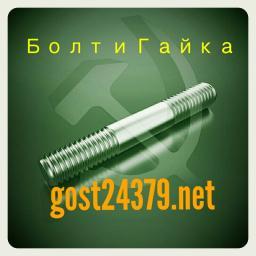 Шпилька резьбовая м68х520