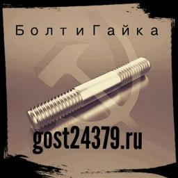 Шпилька резьбовая м68х540