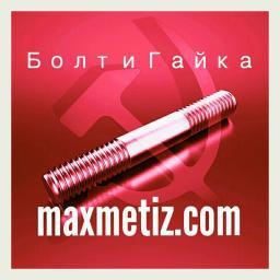 Шпилька резьбовая м68х630