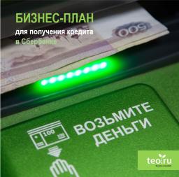 Бизнес-план для получения кредита, проектного финансирования в Сбербанке