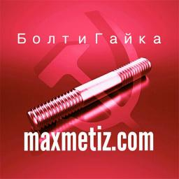 Шпилька резьбовая м72х600