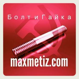 Шпилька резьбовая м76х390