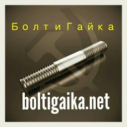 Шпилька резьбовая м76х400