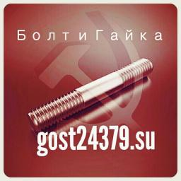 Шпилька резьбовая м76х550