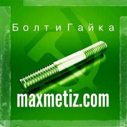 Шпилька резьбовая м76х560