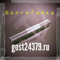 Шпилька резьбовая м76х580