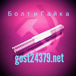Шпилька резьбовая м76х600