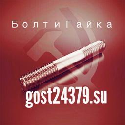 Шпилька резьбовая м76х640