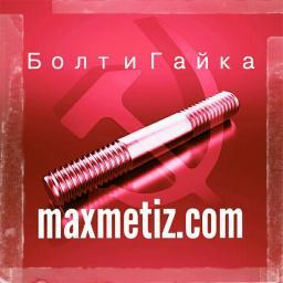Шпилька резьбовая м76х690