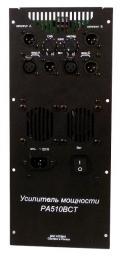 Концертный встраиваемый моноусилитель с кроссовером PA 510 (моноблок)