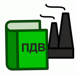 Разработка проекта ПДВ (НДВ)