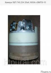 Камера дугогасительная 20кА,630-1000А   5БП.740.233 для ВМП-10