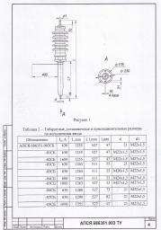 Ввод конденсаторный С-35 5БП.516.311