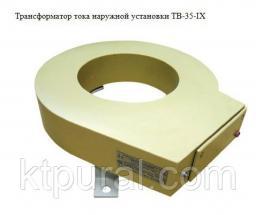 Трансформатор ТВ-35