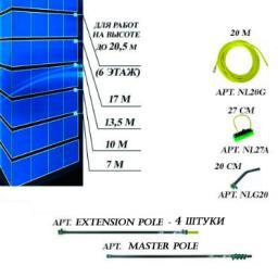 Комплект для мытья окон на высоте до 20,5 метров (6 этажей) nLite Ultra