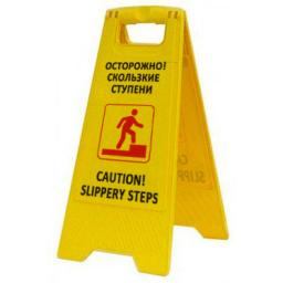 Раскладная предупреждающая табличка
