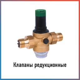 Клапан редукционный бронзовый муфтовый