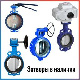 Затвор стальной поворотный фланцевый с редуктором (диск - угл. сталь) EPDM, Ру-16 Ду-50 KVANT