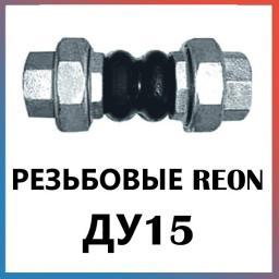 Гибкая вставка (виброкомпенсатор резьбовой) Ду15 REON тип RSV11