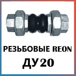 Гибкая вставка (виброкомпенсатор резьбовой) Ду20 REON тип RSV11
