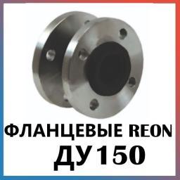 Гибкая вставка (виброкомпенсатор фланцевый) Ду150 REON тип RSV12