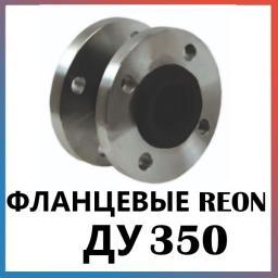 Гибкая вставка (виброкомпенсатор фланцевый) Ду350 REON тип RSV12