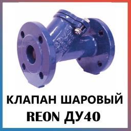 Обратный клапан шаровый фланцевый Ду40 REON тип RSV34