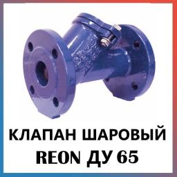 Обратный клапан шаровый фланцевый Ду65 REON тип RSV34