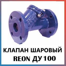 Обратный клапан шаровый фланцевый Ду100 REON тип RSV34