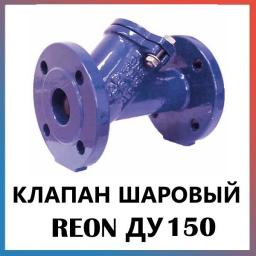 Обратный клапан шаровый фланцевый Ду150 REON тип RSV34