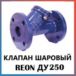 Обратный клапан шаровый фланцевый Ду250 REON тип RSV34