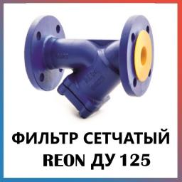 Фильтр сетчатый чугунный REON Ду125 тип RSV07