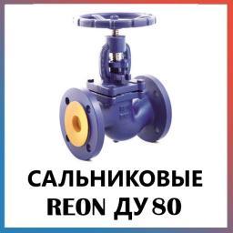 Вентиль запорный фланцевый с сальниковым уплотнением Ду80 REON