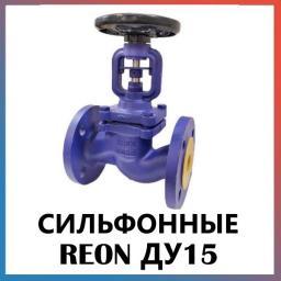 Вентиль запорный фланцевый с сильфонным уплотнением Ду15 REON