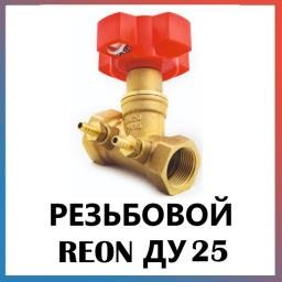 Балансировочный клапан ручной Ду25 REON