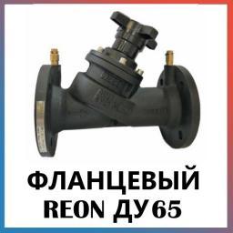 Балансировочный клапан фланцевый Ду65 REON