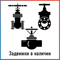 Задвижка чугунная фланцевая 30ч6бр (вода, пар), Ду- 80 Ру-10 (Китай)
