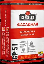 GP-51 Штукатурка цементная Геркулес ФАСАДНАЯ М100