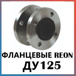 Гибкая вставка (виброкомпенсатор фланцевый) Ду125 REON тип RSV12