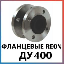 Гибкая вставка (виброкомпенсатор фланцевый) Ду400 REON тип RSV12