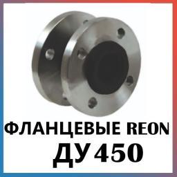 Гибкая вставка (виброкомпенсатор фланцевый) Ду450 REON тип RSV12