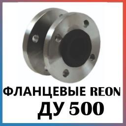Гибкая вставка (виброкомпенсатор фланцевый) Ду500 REON тип RSV12