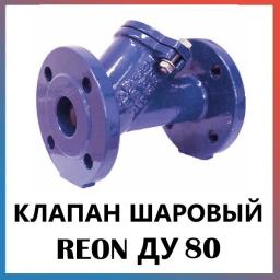 Обратный клапан шаровый фланцевый Ду80 REON тип RSV34